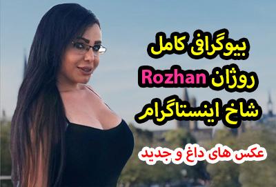 بیوگرافی روژان شاخ اینستاگرام rozhannzi و عکس های داغ و خفن