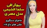سلما الشیمی مدل مصری جنجالی + عکس های داغ و خفن 18+