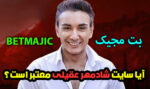 سایت بت مجیک معتبر است؟ بررسی اعتبار سایت Bet Majic