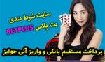 ثبت نام در سایت بت پلاس Bet Plus بهترین سایت شرط بندی معتبر ایرانی