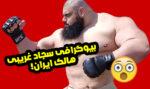 بیوگرافی سجاد غریبی (هالک ایران) Sajad Gharibi عکس های خفن