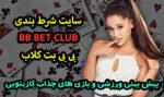 بی بی بت کلاب سایت شرط بندی معتبر با بازی انفجار Bb Bet Club