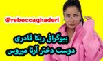بیوگرافی ربکا قادری دوست دختر آرتا میرحسینی + عکس های داغ