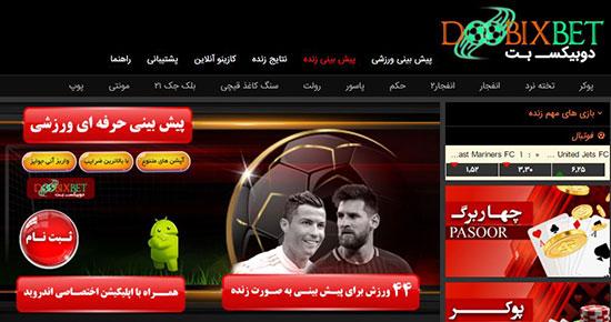 ادرس جدید سایت دوبیکس بت doobixbet