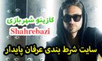 سایت شرط بندی شهربازی عرفان پایدار SHAHREBAZI بونوس 300 درصد