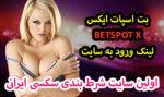 سایت بت اسپات ایکس BETSPOT X اولین سایت شرط بندی سکسی