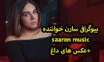 بیوگرافی سارن خواننده ایرانی Saaren عکس های خفن سارن