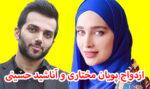 خواستگاری پویان مختاری از آناشید حسینی + ماجرا و عکس