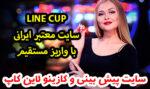 سایت لاین کاپ Line Cup لینک جدید و بونوس 100 درصد رایگان