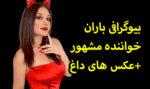 بیوگرافی باران خواننده مشهور BARAN عکس های داغ و خفن 18+
