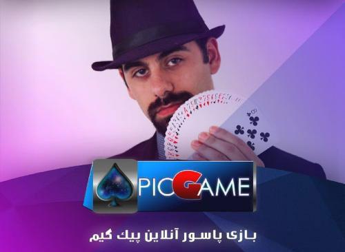 سایت شرط بندی پیک گیمز PIC GAMES
