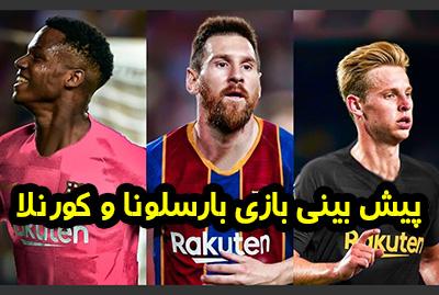 فرم پیش بینی بازی بارسلونا و کورنلا همراه با بهترین بونوس 200 درصد