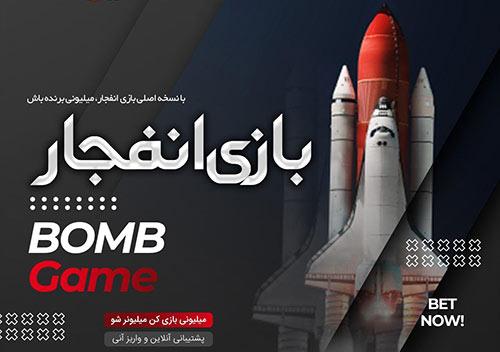 راهنمای انواع بازی انفجار از موشک تا هوانورد + ترفندهای برد