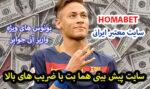 سایت هما بت Homa Bet ادرس جدید و ضریب های جهانی در شرط بندی