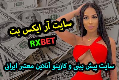 سایت آر ایکس بت RXBET پیش بینی فوتبال و کازینو معتبر با بازی انفجار