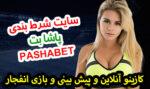 سایت پاشا بت Pasha Bet لینک ورود به سایت معتبر رولت و بازی انفجار