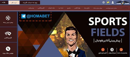 آدرس جدید سایت هما بت Homa Bet
