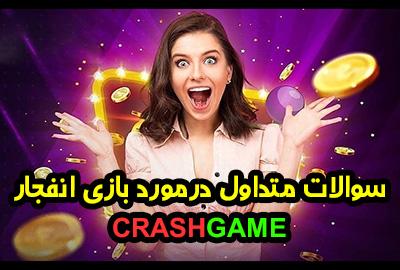 سوالات متداول درمورد بازی انفجار CRASH GAME