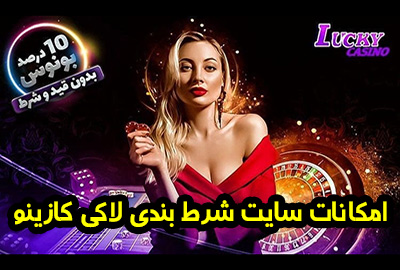 سایت لاکی کازینو lucky casino لینک جدید و امکانات سایت شرط بندی لاکی