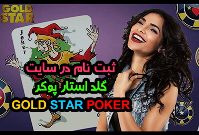 ثبت نام در سایت گلد استار پوکر Gold Star Poker