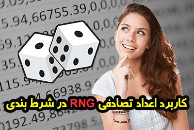کاربرد اعداد تصادفی در شرط بندی چیست؟ (اعداد RNG)