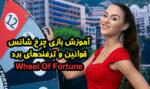 آموزش بازی چرخ شانس در سایت شرط بندی Wheel Of Fortune