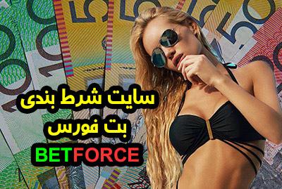سایت بت فورس BET FORCE لینک ورود بدون فیلتر سایت بازی انفجار