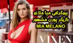 بیوگرافی میا ملانو بازیگر پورن Mia Melano عکس های لخت 18+