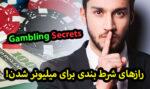 رازهای شرط بندی و پیش بینی برای پولدار شدن!