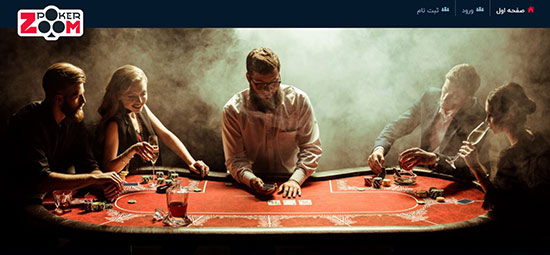 سایت پوکر زوم Poker Zoom پوکر آنلاین با پول واقعی