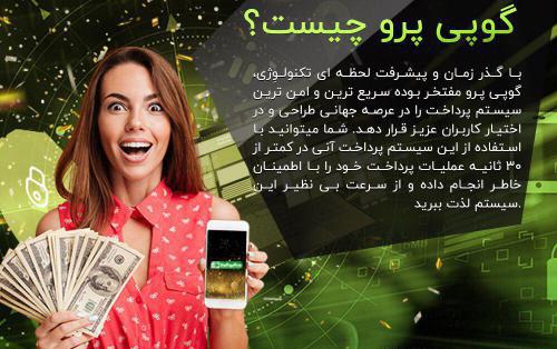 گو پی پرو Go Pay Pro شارژ سریع بدون احراز هویت