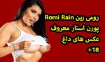 بیوگرافی رومی رین بازیگر پورن مشهور Romi Rain عکس های لخت