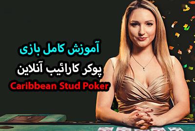 آموزش بازی پوکر کارائیب Caribbean Stud Poker در سایت معتبر