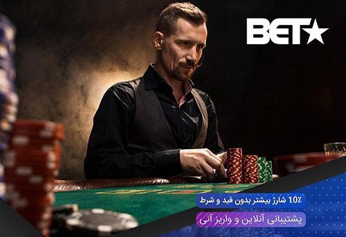 سایت شرط بندی بت استار Bet Star