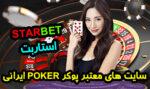 سایت پوکر استاربت Starbet Poker سایت تخصصی بازی پوکر