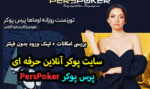 سایت پرس پوکر Pers Poker | پوكر حرفه اى آنلاين