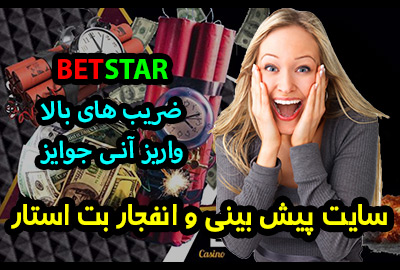 سایت شرط بندی بت استار Bet Star سایت بازی انفجار و پیش بینی فوتبال