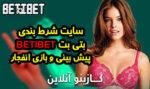 سایت شرط بندی بتی بت BETI BET بهترین کازینو آنلاین معتبر بدون فیلتر