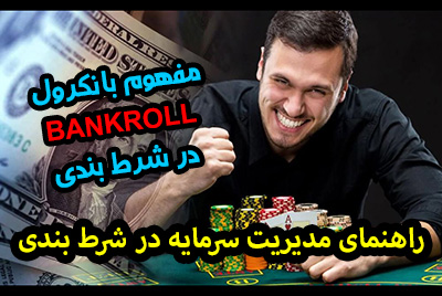 مدیریت بانکرول Bankroll در شرط بندی چیست؟ (آموزش کامل)