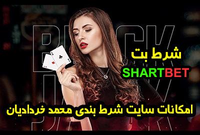 سایت شرط بت SHART BET سایت شرط بندی محمد خردادیان
