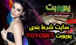 سایت شرط بندی یویو بت YoYo Bet ادرس جدید معتبرترین کازینو آنلاین