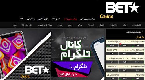 ادرس جدید سایت بت استار Bet Star