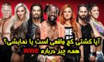 کشتی کج واقعی است یا نمایشی ؟ همه چیز درباره WWE