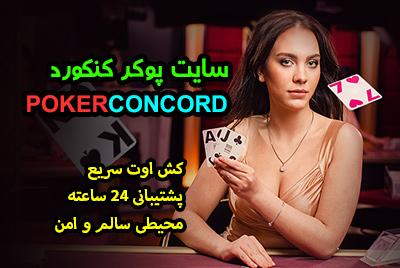 سایت پوکر کنکورد Poker Concord سایت تخصصی پوکر پشتیبانی قوی