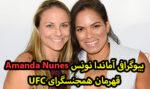 بیوگرافی آماندا نونس قهرمان همجنسگرای UFC + عکس