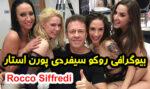 بیوگرافی روکو سیفردی پورن استار مشهور Rocco Siffredi عکس خفن