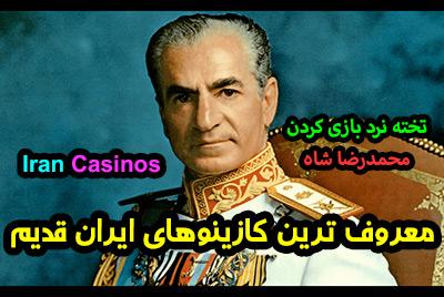 کازینوهای قدیمی ایران (قبل از انقلاب) Iran Casinos