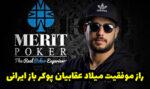 راز موفقیت میلاد عقابیان پوکر باز معروف ایرانی
