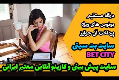 سایت شرط بندی بت سیتی Bet City درگاه مستقیم و بونوس های ویژه
