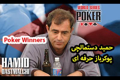 بیوگرافی حمید دستمالچی پوکرباز حرفه ای ایرانی Hamid Dastmalchi